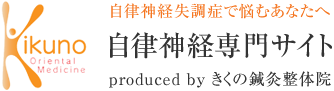 きくの鍼灸整体院 自律神経専門サイト